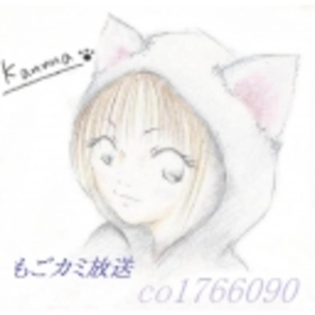 ☆kannna★のもごかみ×3放送