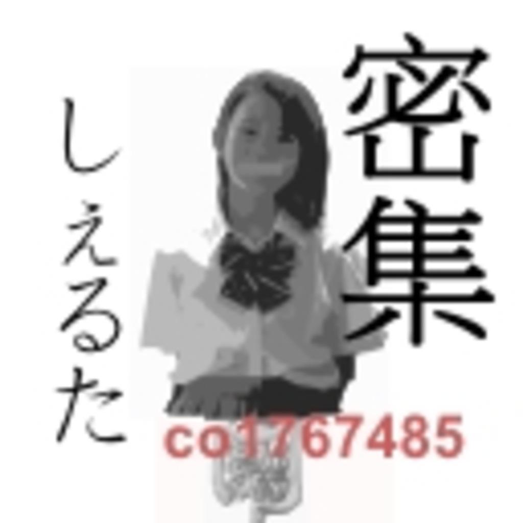 密集しぇるたーのMusic.TV