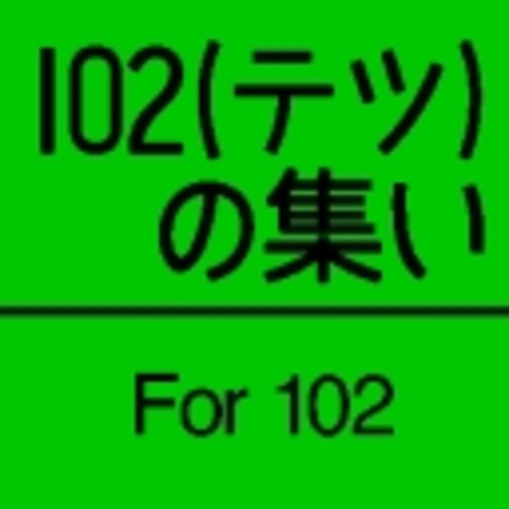 102(テツ)の集い