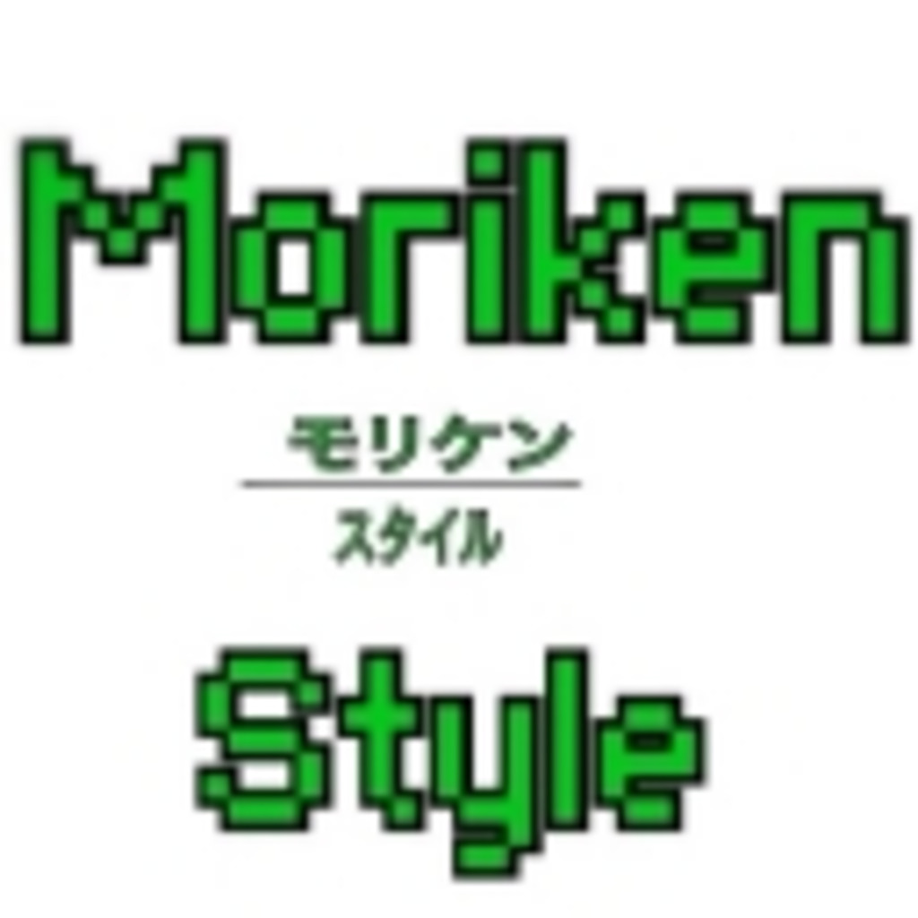 Moriken Style @ヘタレゲーマーが気の向くままに