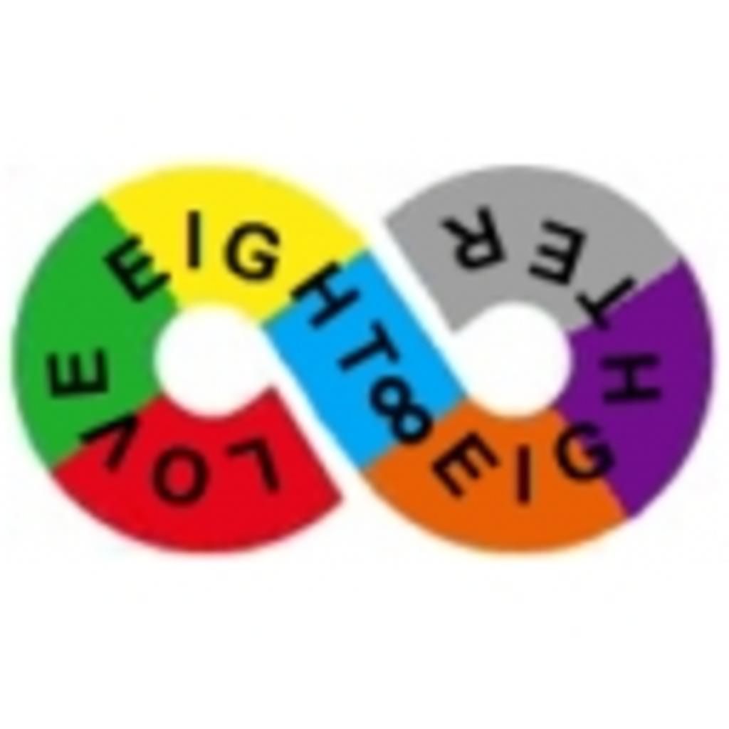 広げようeighterの輪(*゚∀゚*)