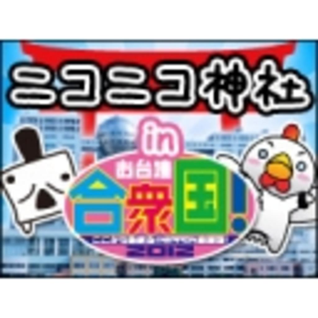 ニコニコ神社 in お台場合衆国2012 友達の輪っ!