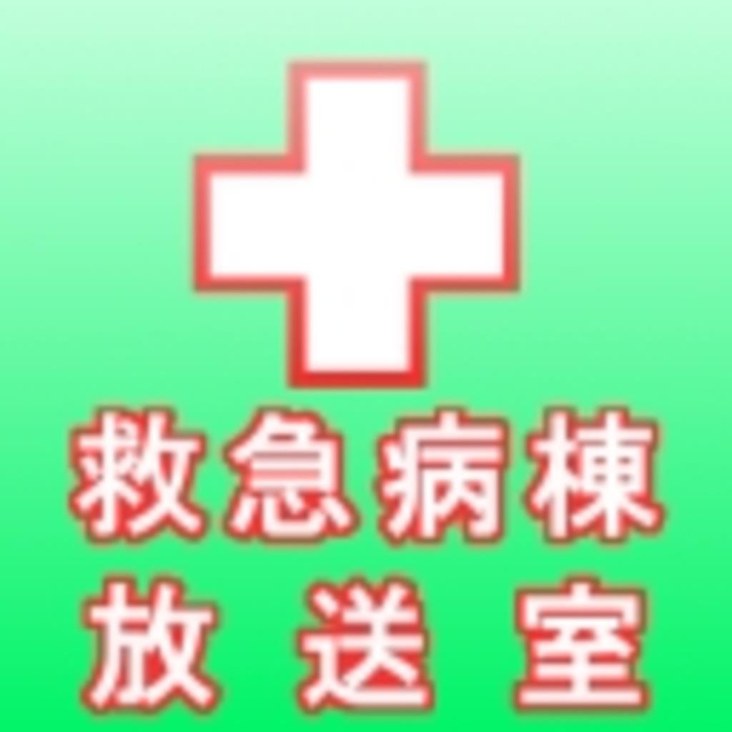 救急病棟放送室