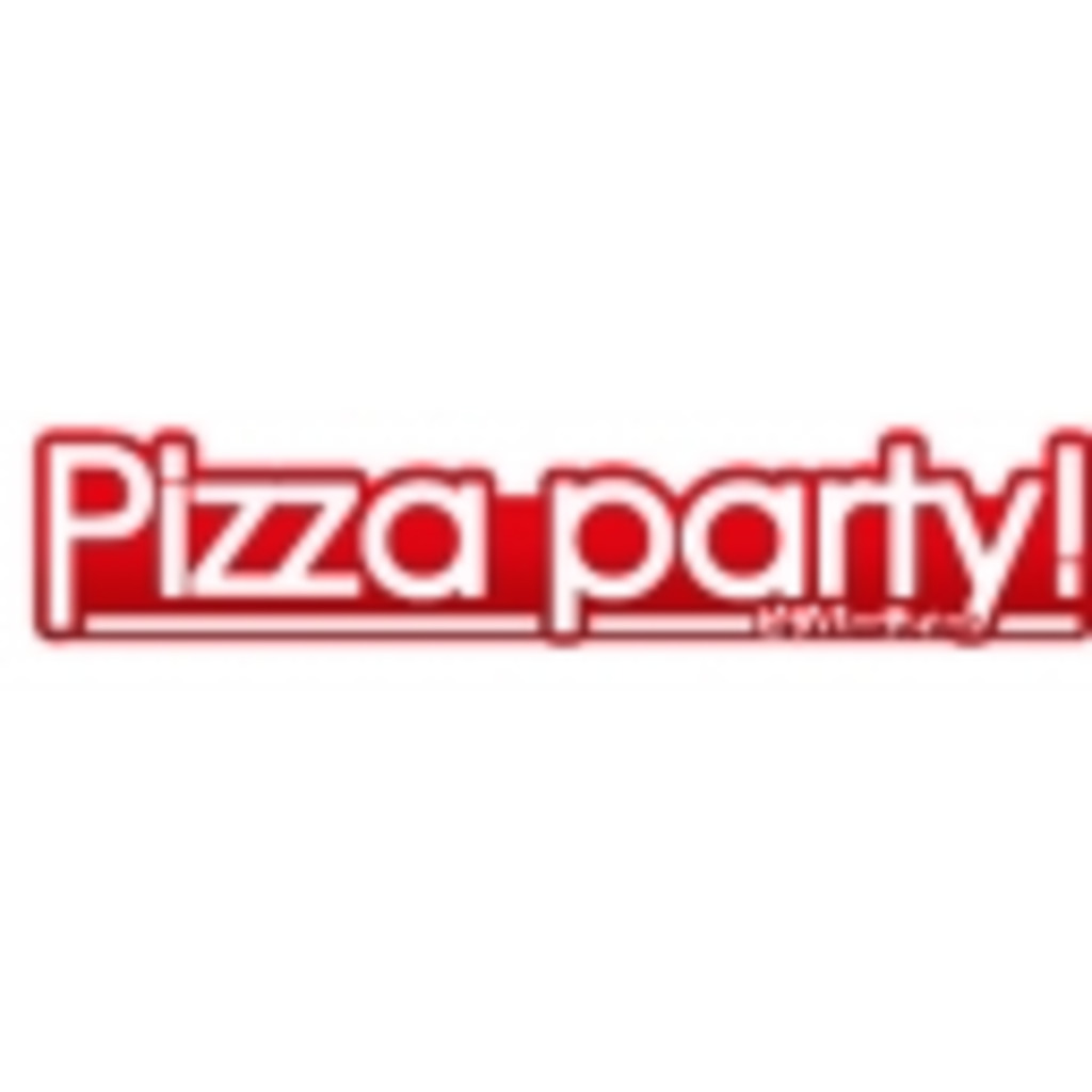 pizaパーティー