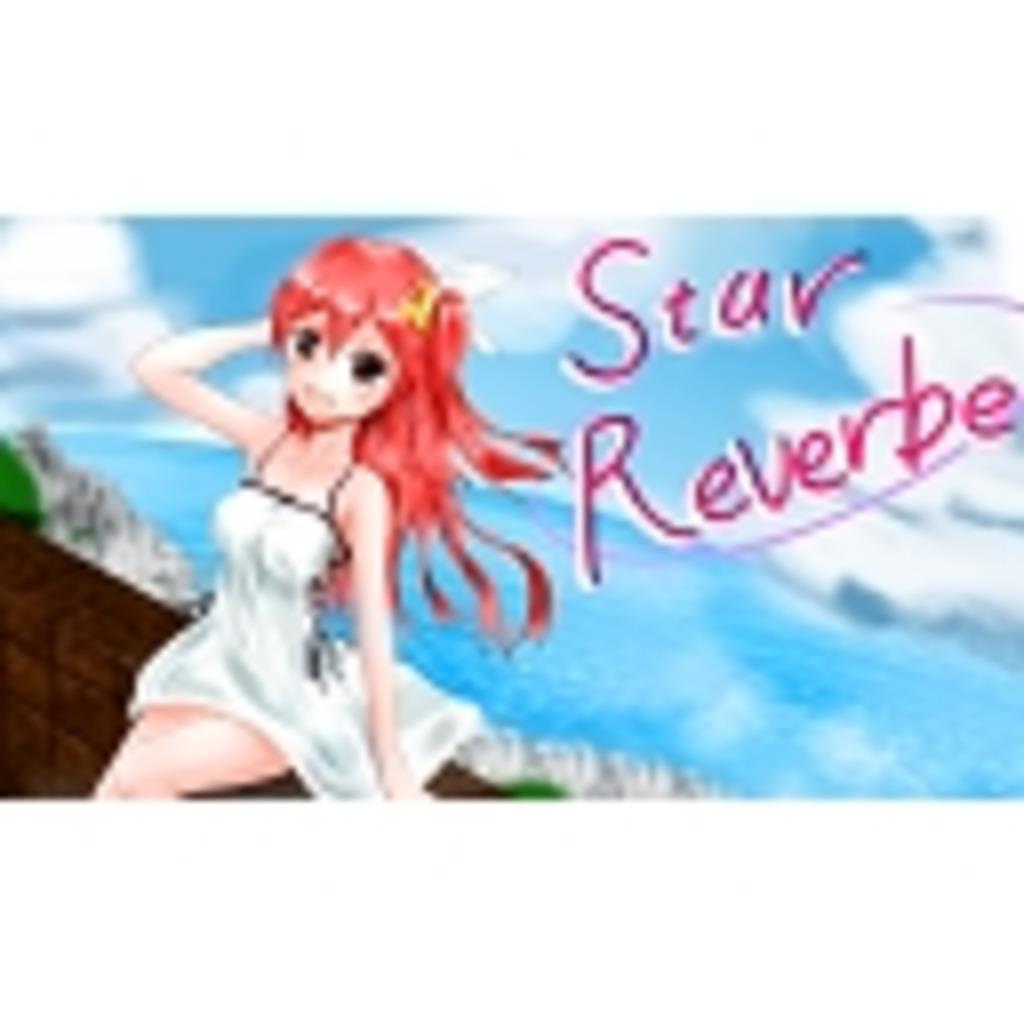 Star Reverbe 放送局!