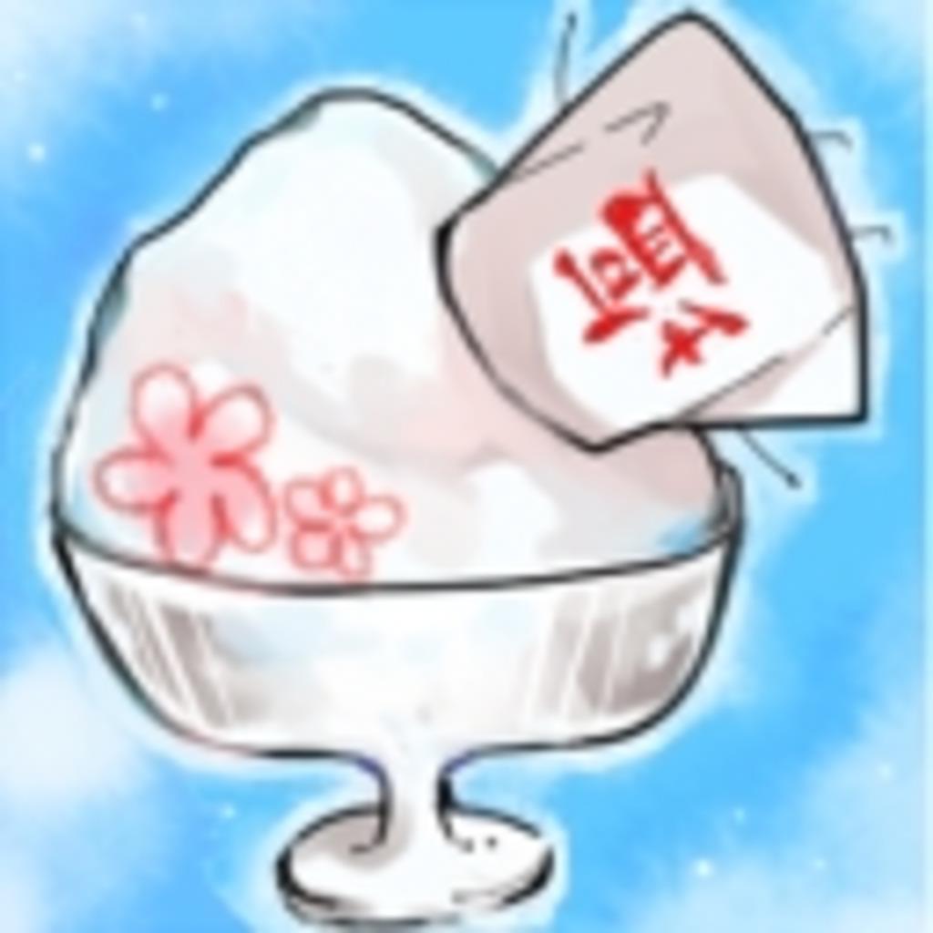 麗しきかき氷、期間限定塩味