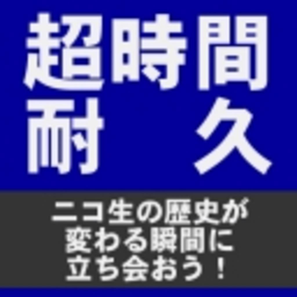 【本社】超時間耐久ゲーム実況企画会場【対抗!】