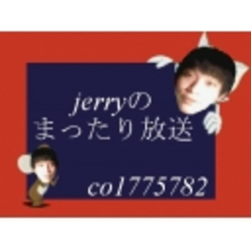 Jerryの生息地
