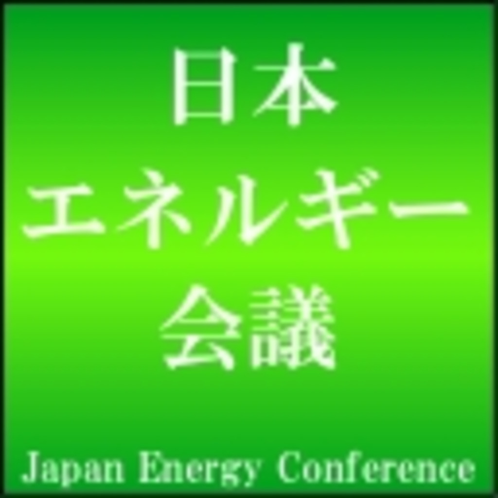 日本エネルギー会議