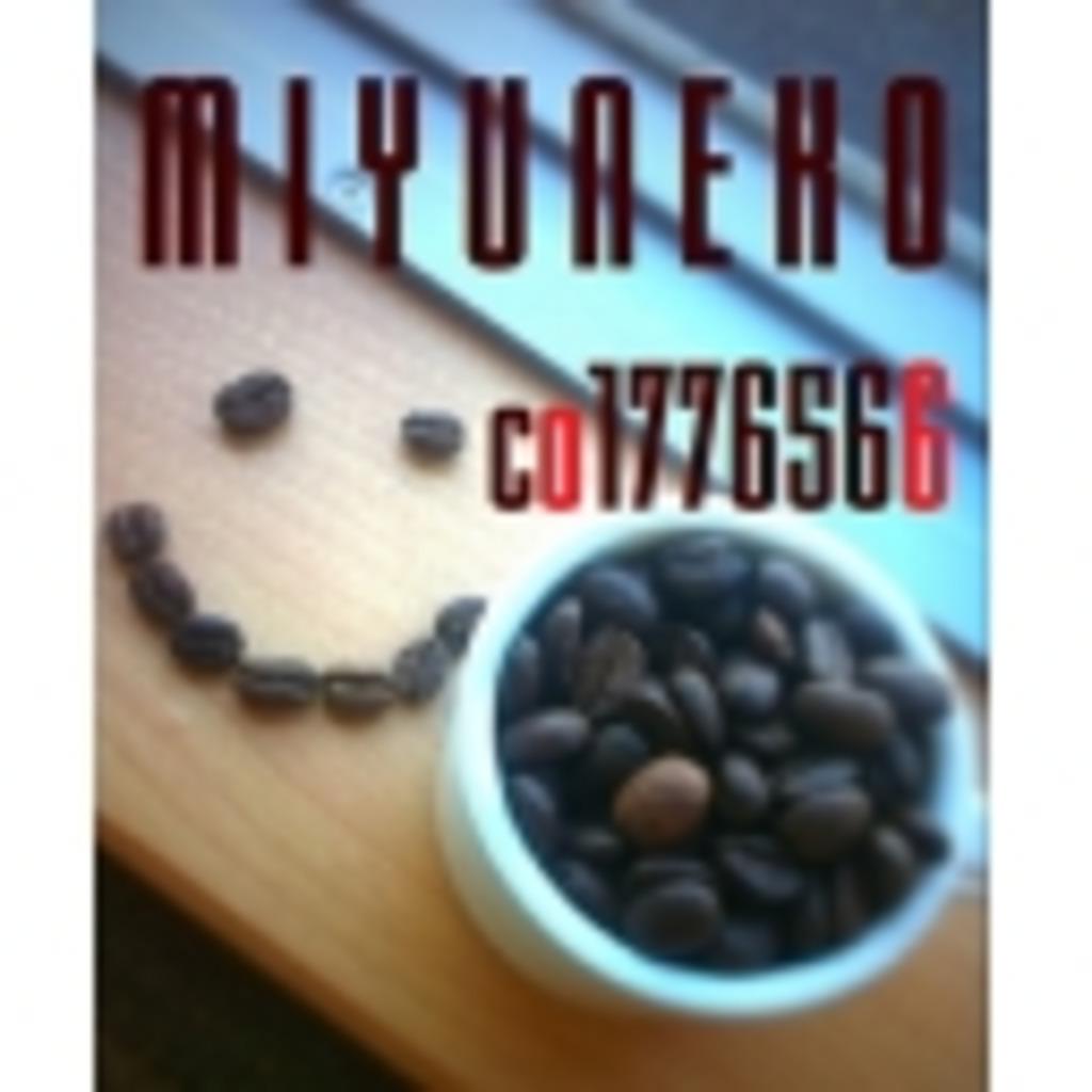 純喫茶・MIYUNEKO