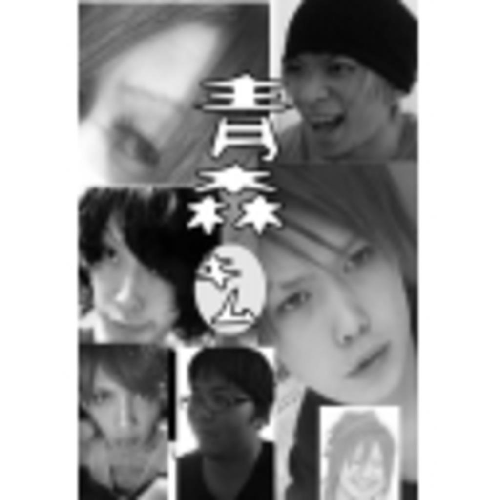 青森県ニコ生部(仮)