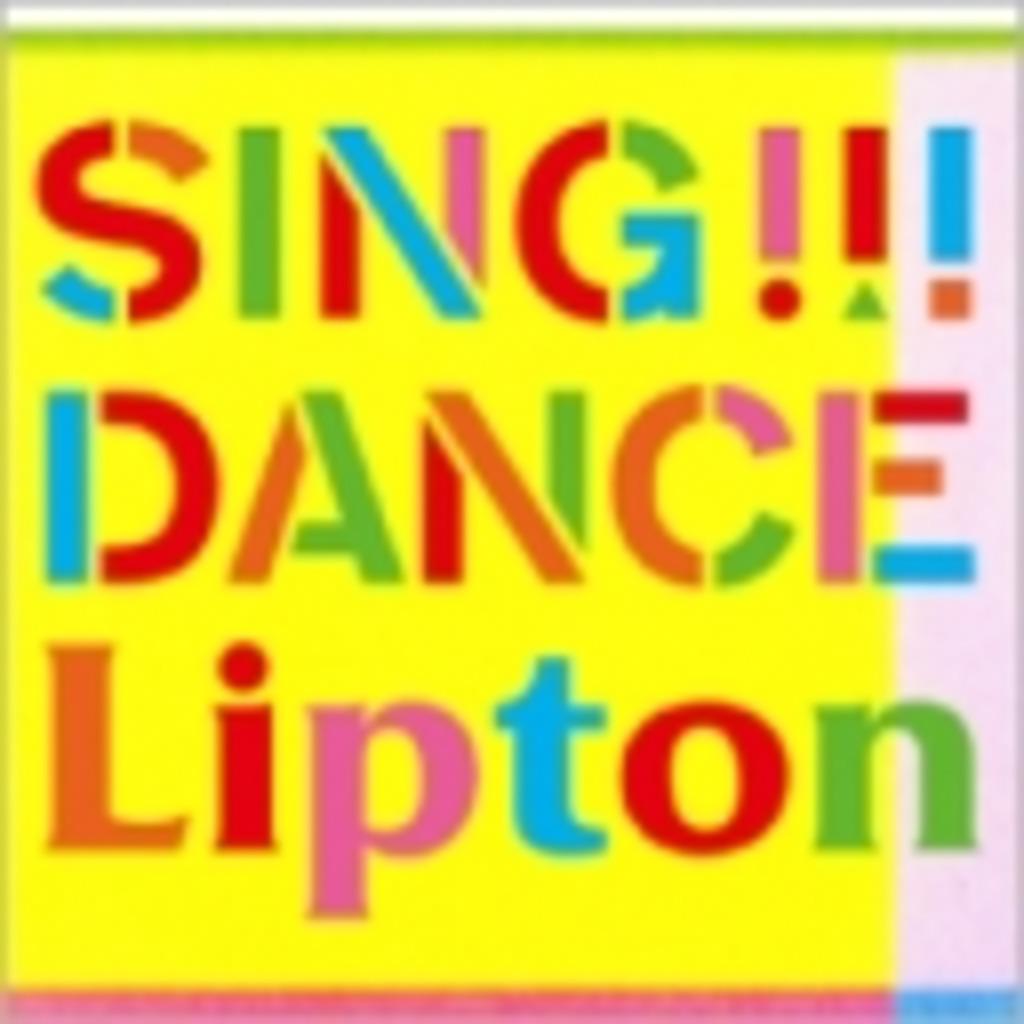 [DJ放送] SING!!! DANCE Lipton