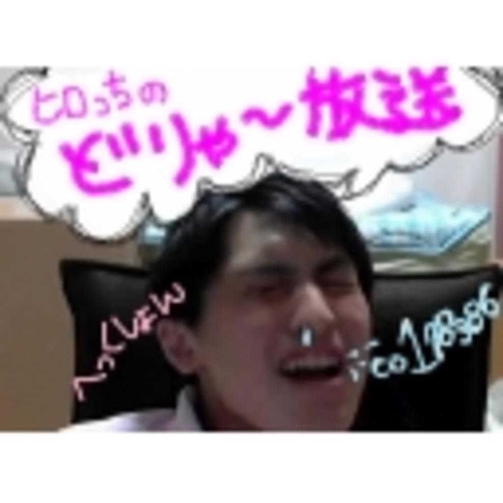 ヒロっちのどりゃ~放送