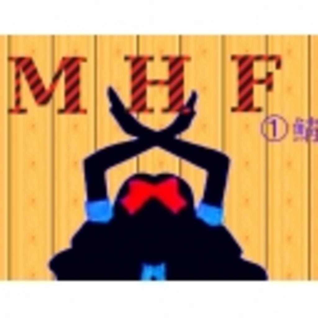 MHF地雷  まったり実況生放送~①鯖~