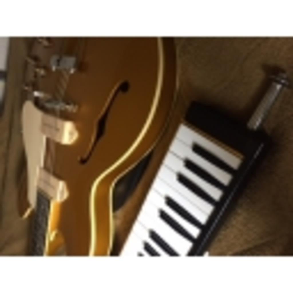 Zimioの鍵ハモとギター部屋