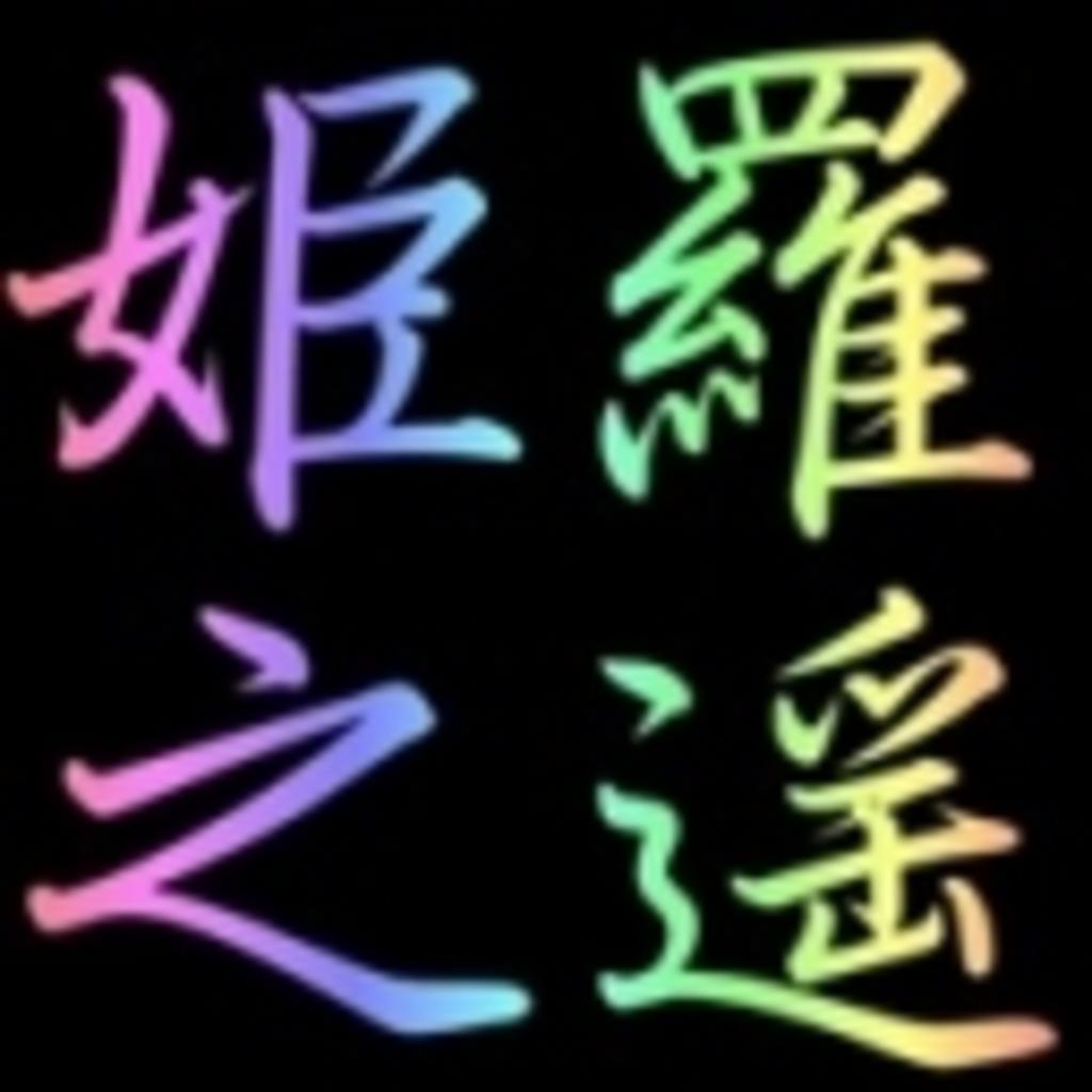 モカ「(「`ω´)「 がおー」主「( ゚д゚)」