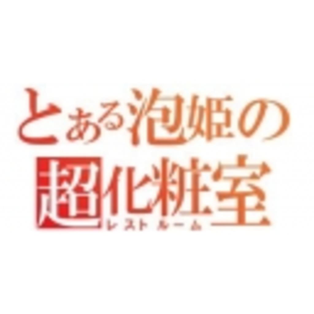 【本業?】☆★☆泡姫のたまご☆★☆【副業?】