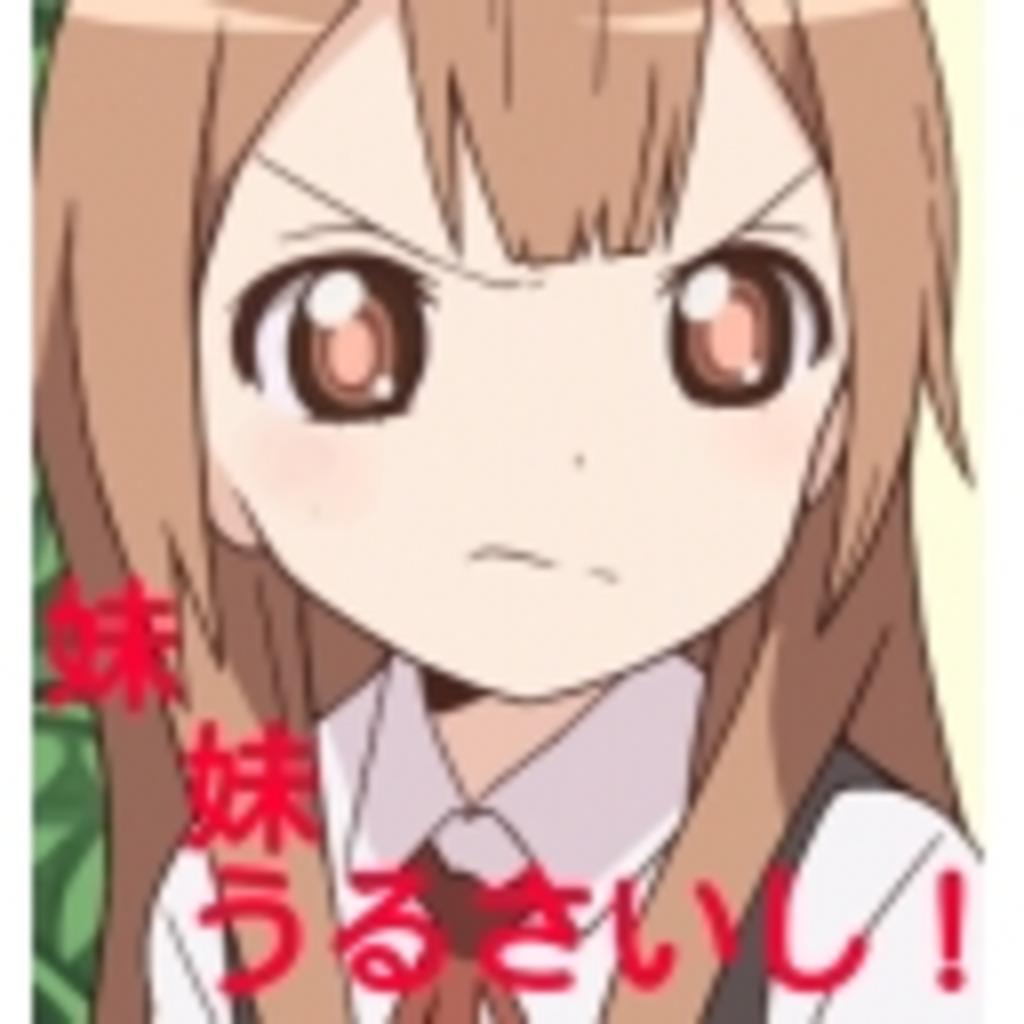 ☆妹カップ☆~俺がお前のにーにーだ!