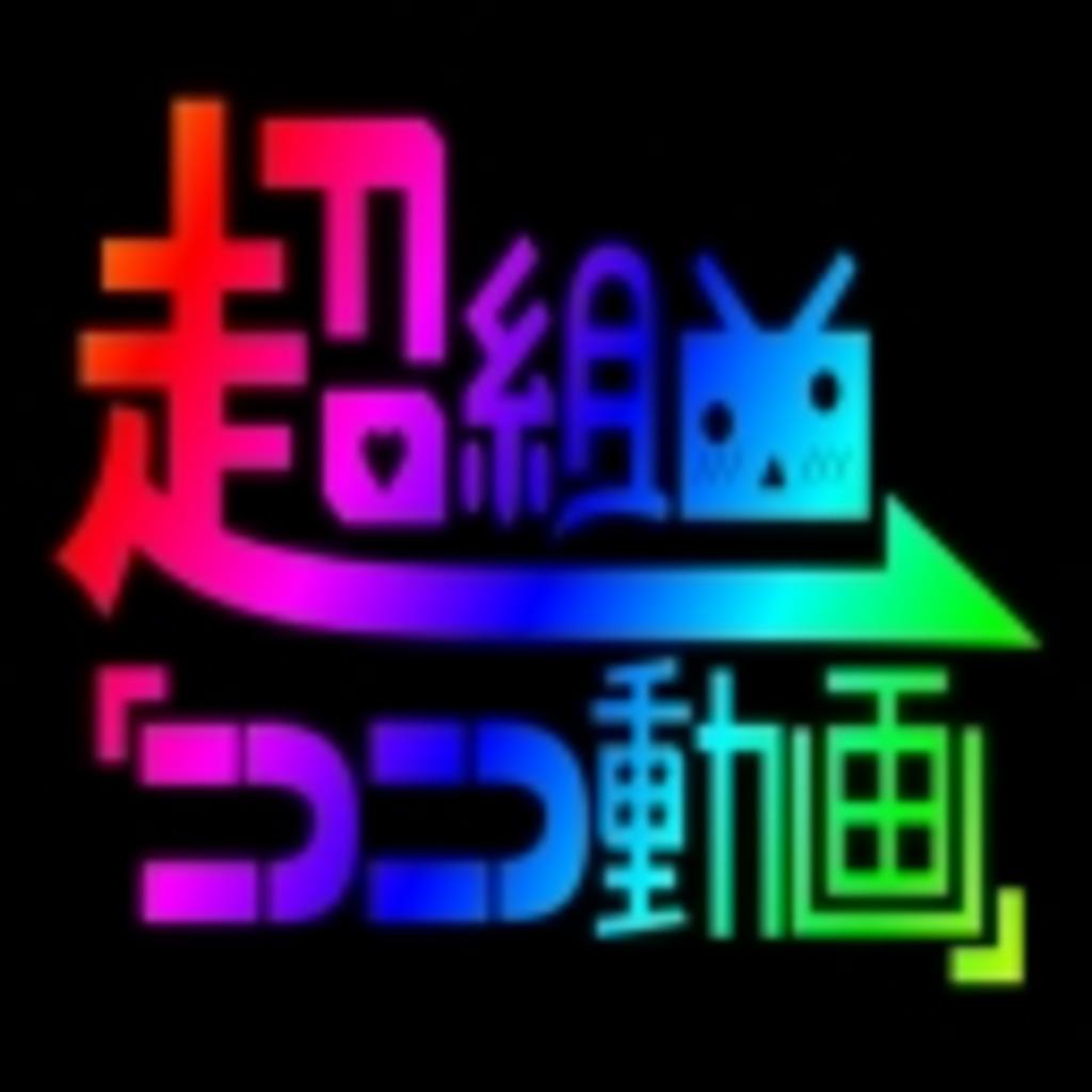 【超コラボ!】超組曲『ニコニコ動画』【歌って描いてみた♪】 参加者一覧