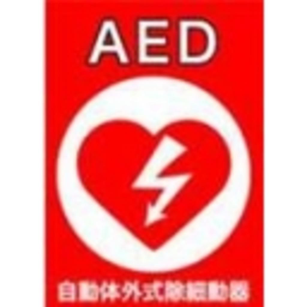 AED hi-row-Eさんのコミュニティ