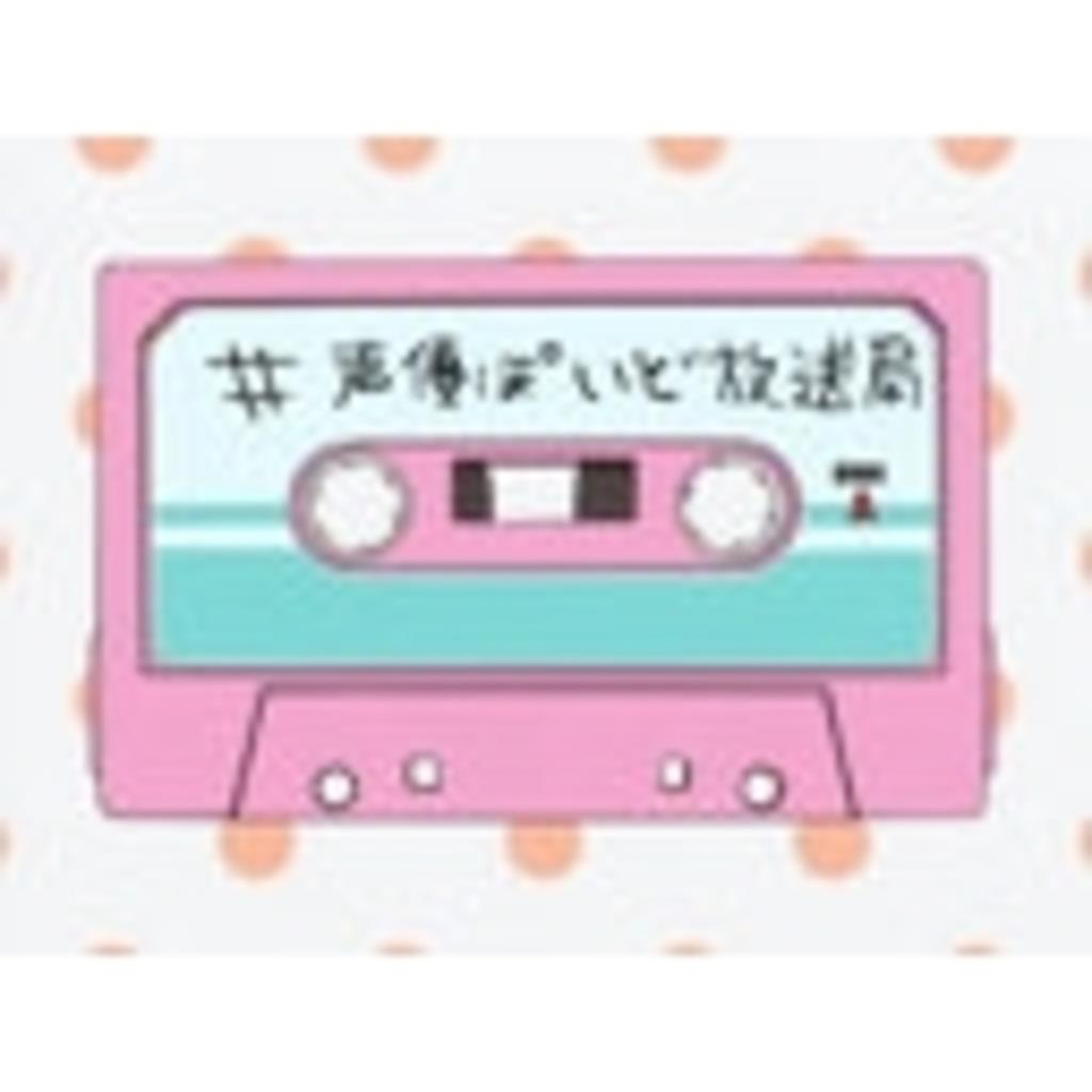 ♥(仮)声優っぽいど放送局(仮)♥