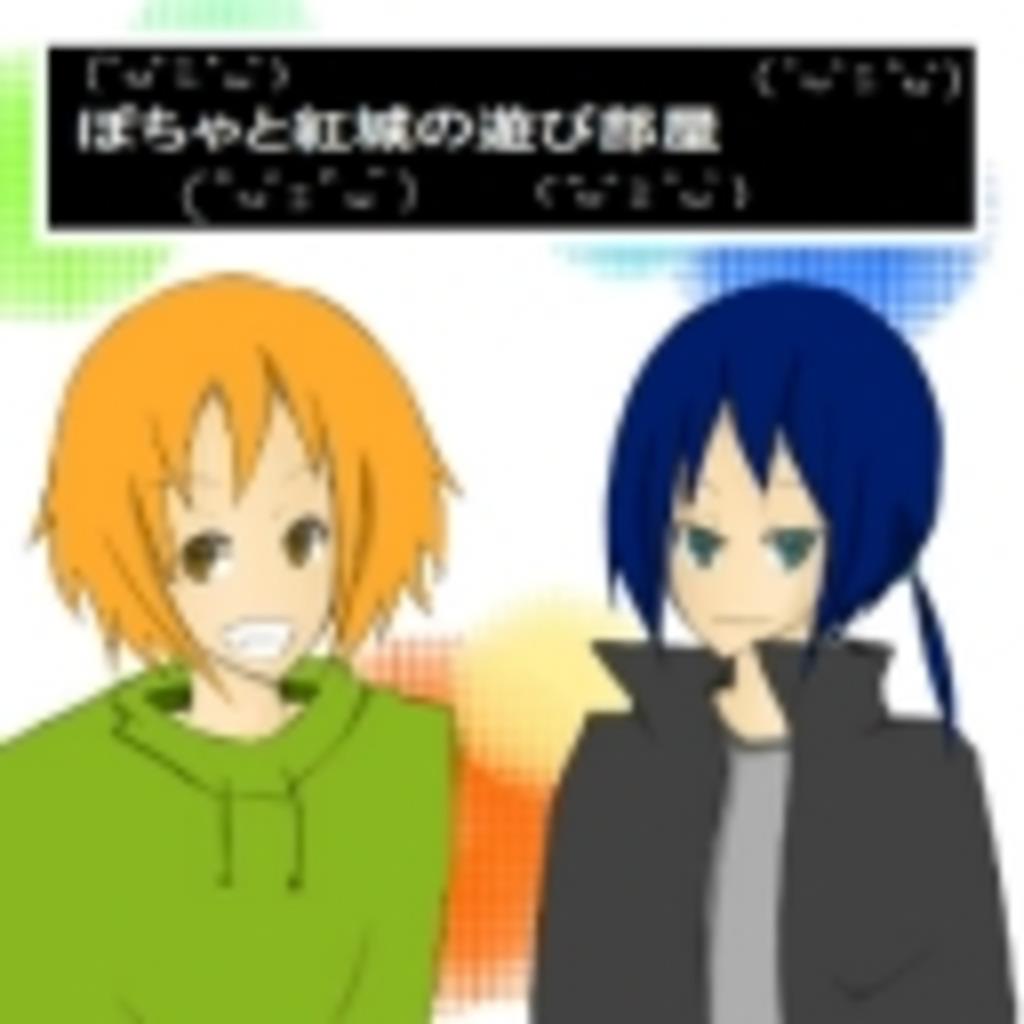 (^ω^≡^ω^)ぽちゃと紅城の遊び部屋(^ω^≡^ω^)