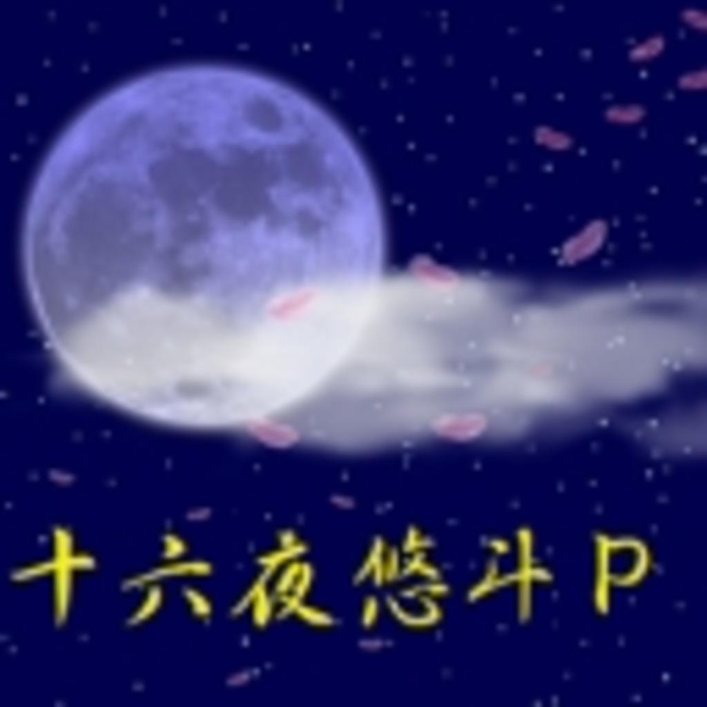 十六夜の空