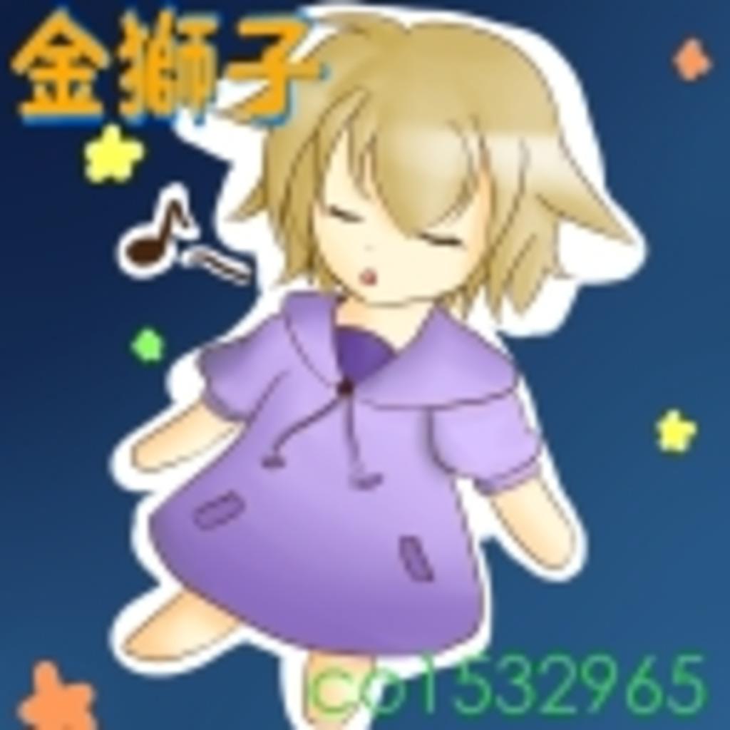 金獅子のgdgd放送 Ver2