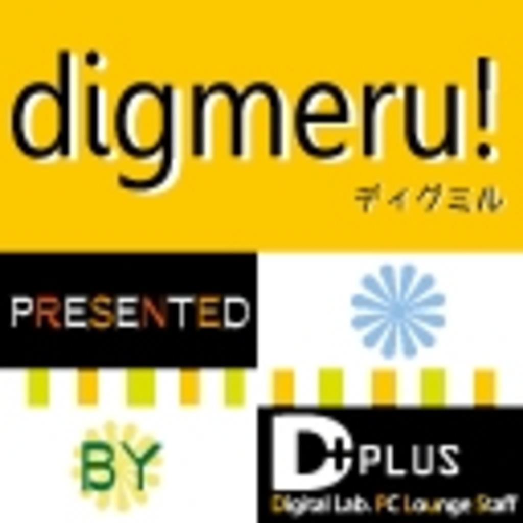 デジタル工房D-PLUSのコミュニティ