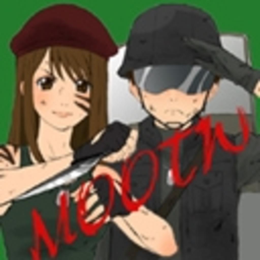 MOOTW ~軍曹と伍長の作戦会議室~