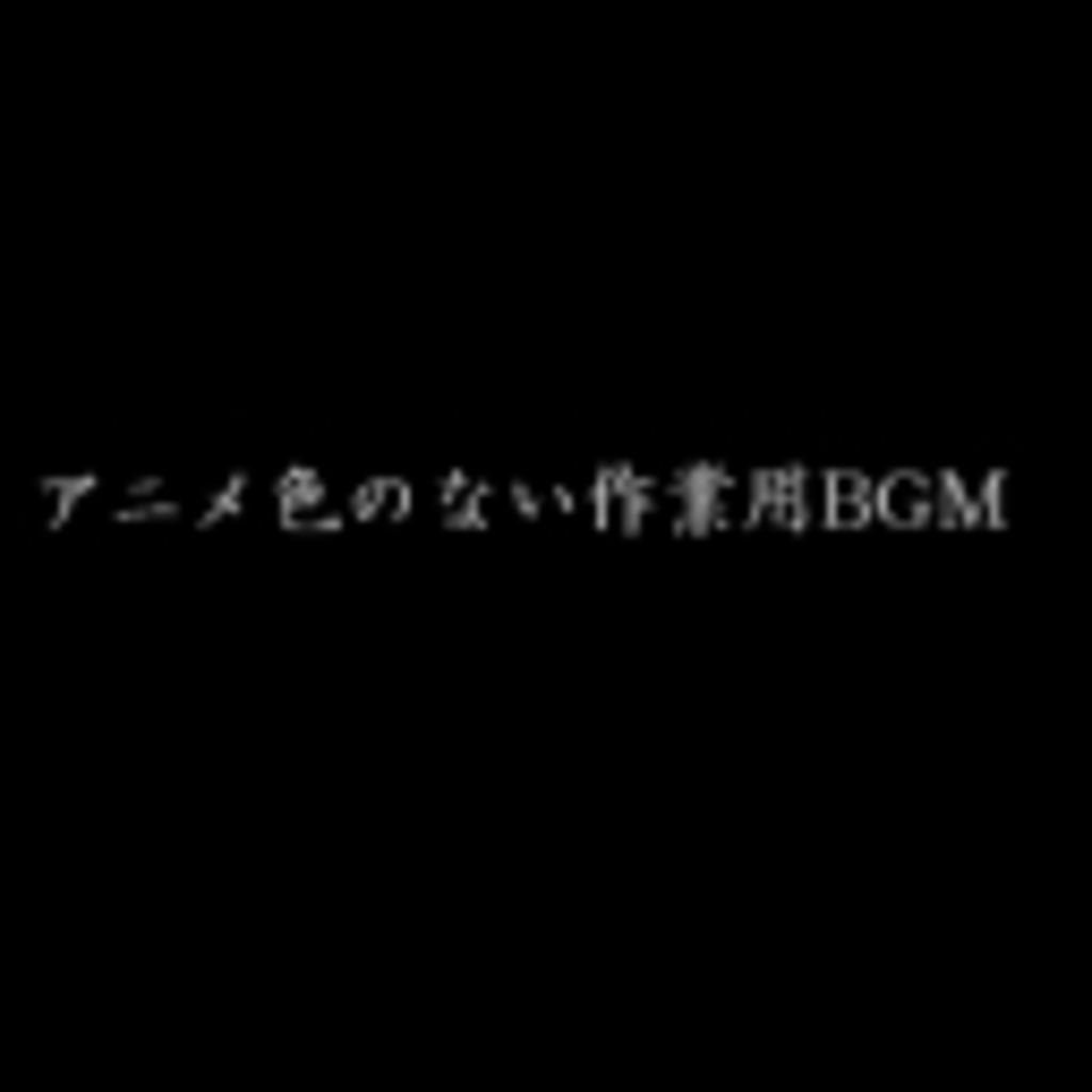 アニメ色のない作業用BGM