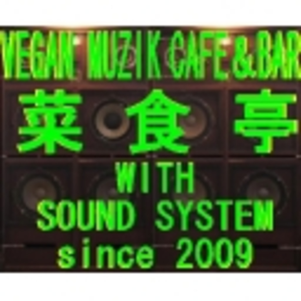 vegan MUZIK 菜食亭 WITH SOUND SYSTEM
