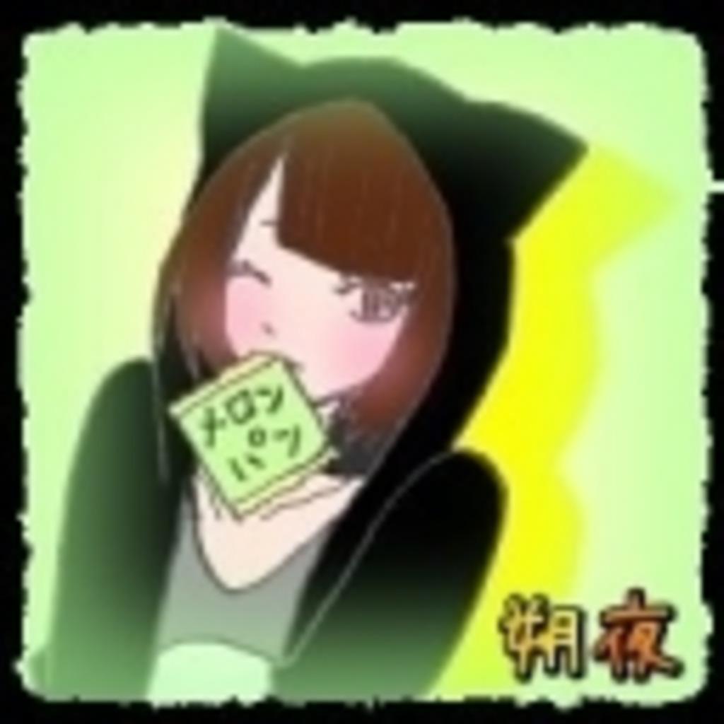 朔夜、メロンパン食します( *´ސު`*)