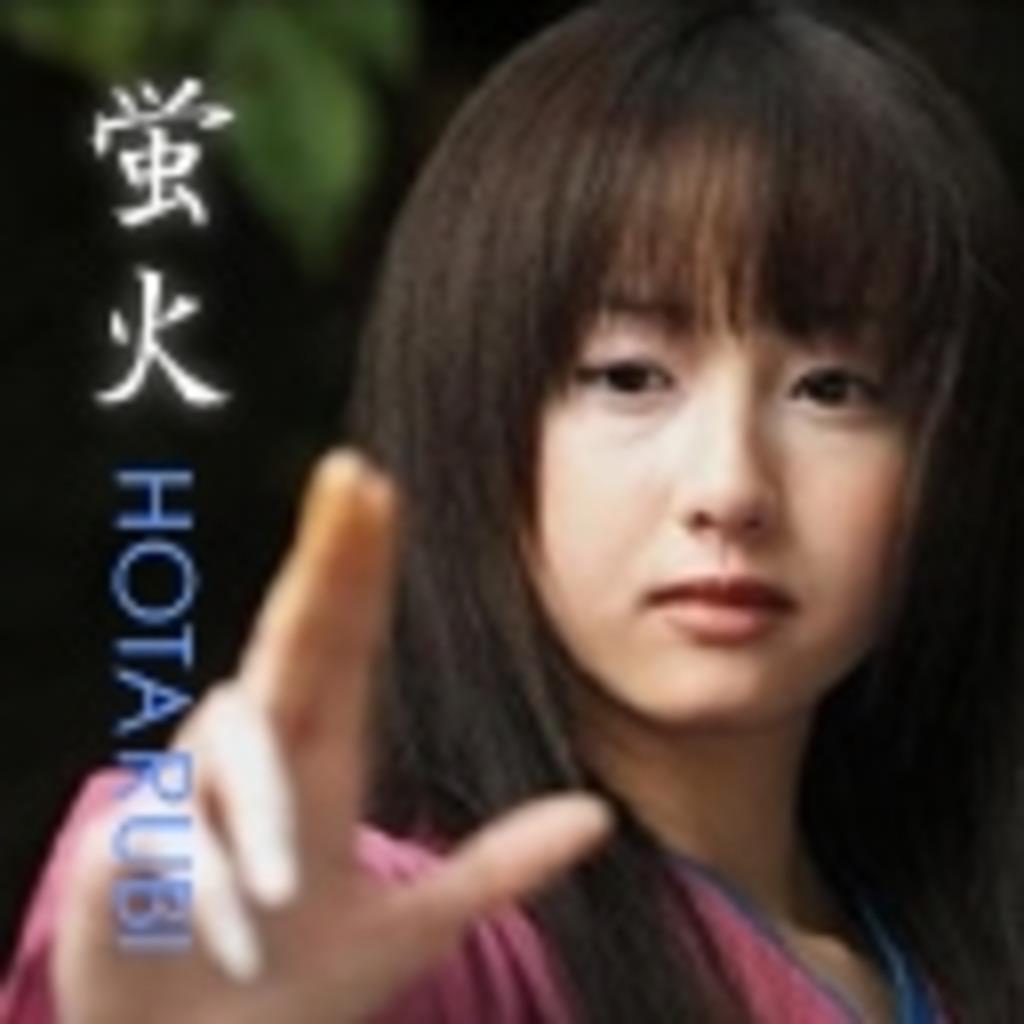 ほそぼそ放送☆SHINOBI HOTARUBI