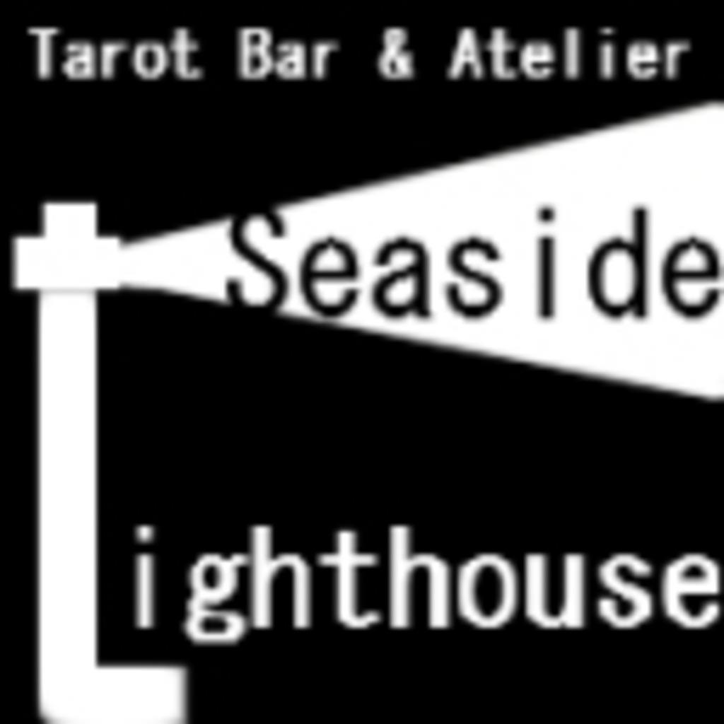 タロットバー「Seaside Lighthouse」