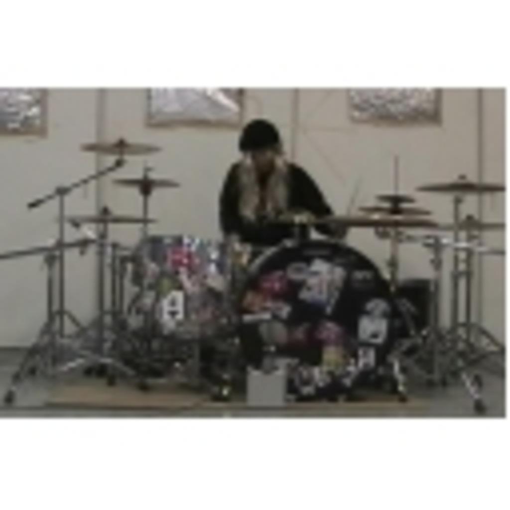 ドラム好きな人集まれ?かな?