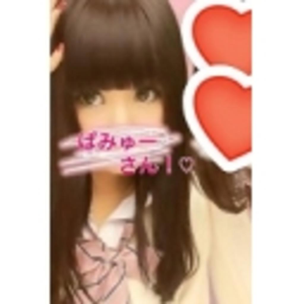 ぱみゅーさんのコミュリンク!♥