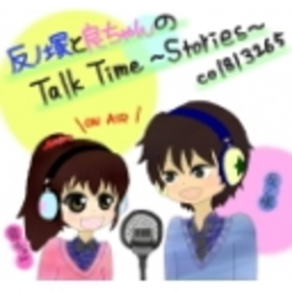 反ノ塚と良ちゃんのTalk Time ~Stories~