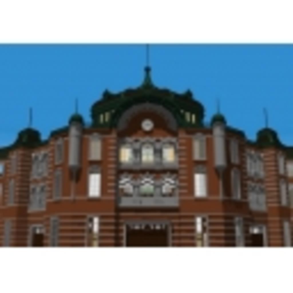MMD東京駅プロジェクト
