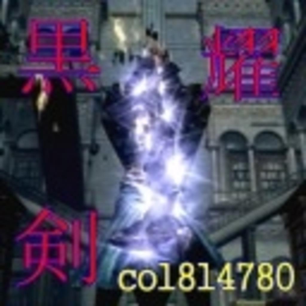 黒耀剣は俺達の心の剣!!!