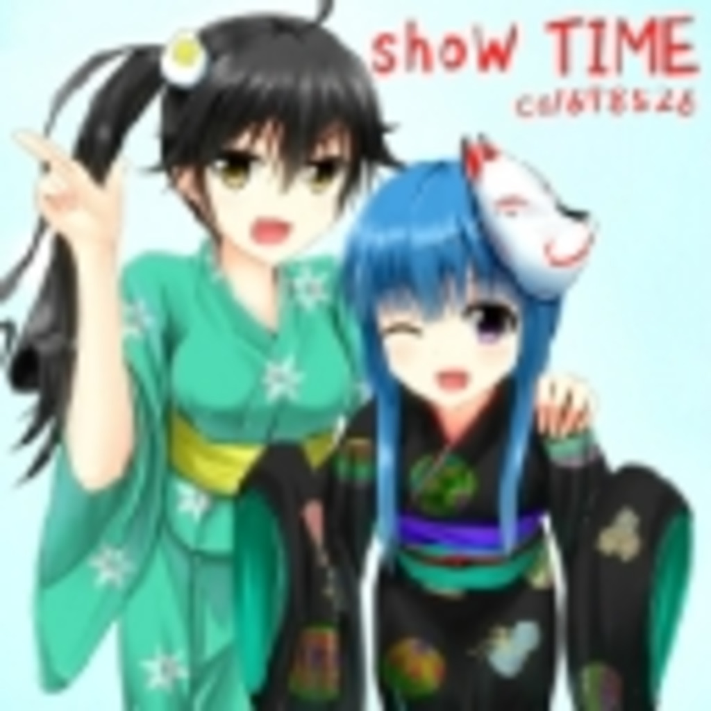shoW TIME えすいーこみゅ
