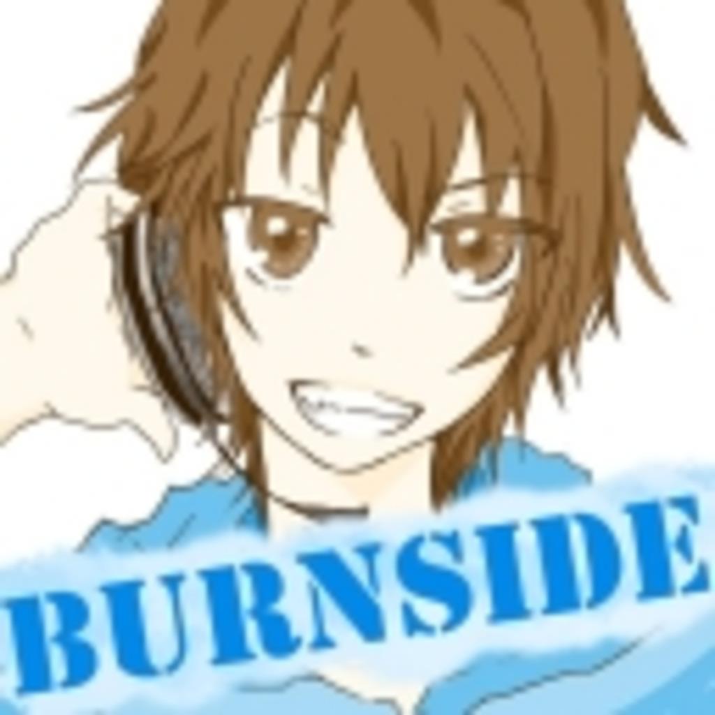 burnsideの隠れ家