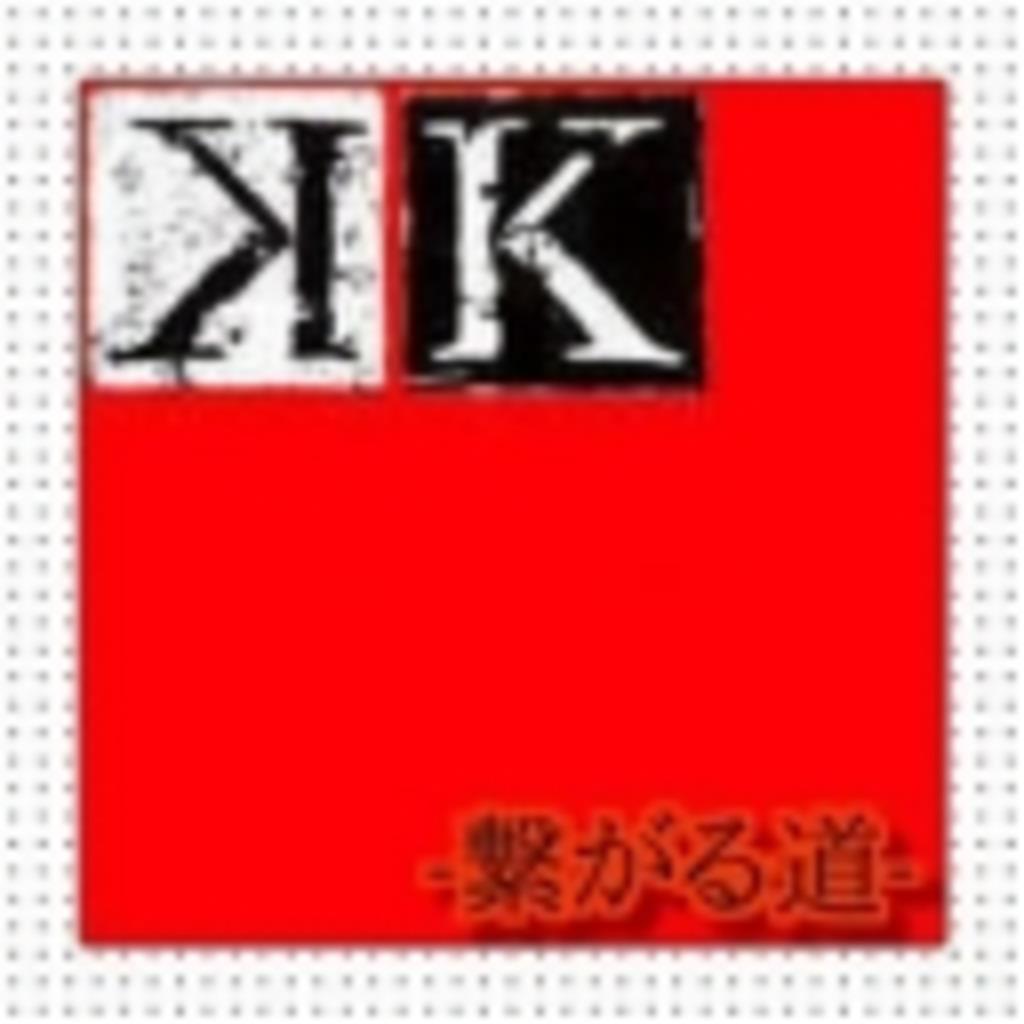 ❁【K】❁ -繋がる道- ❁【団体】❁