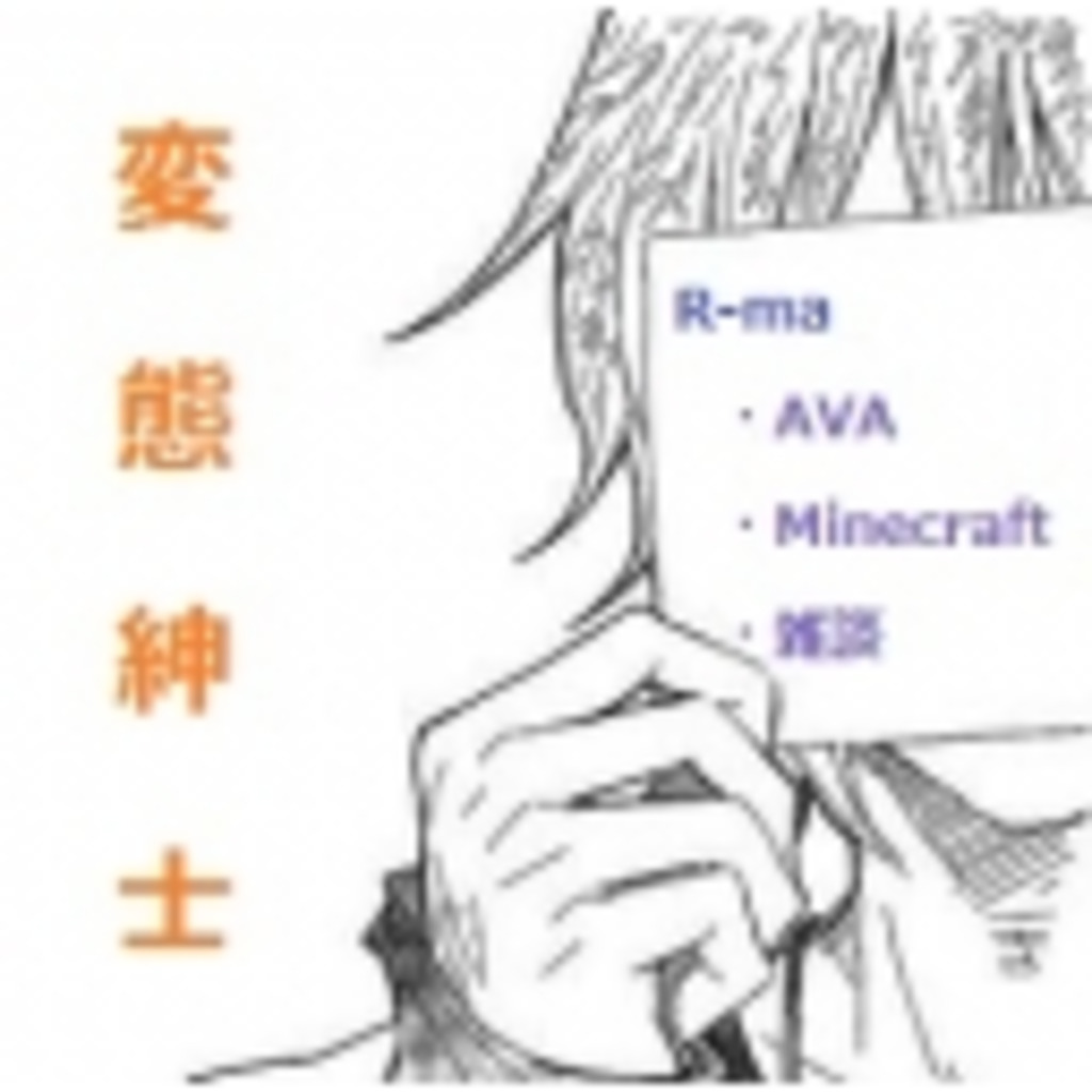 『ゲーム配信局』変態紳士のゲームセンター『R-ma(あるま)』