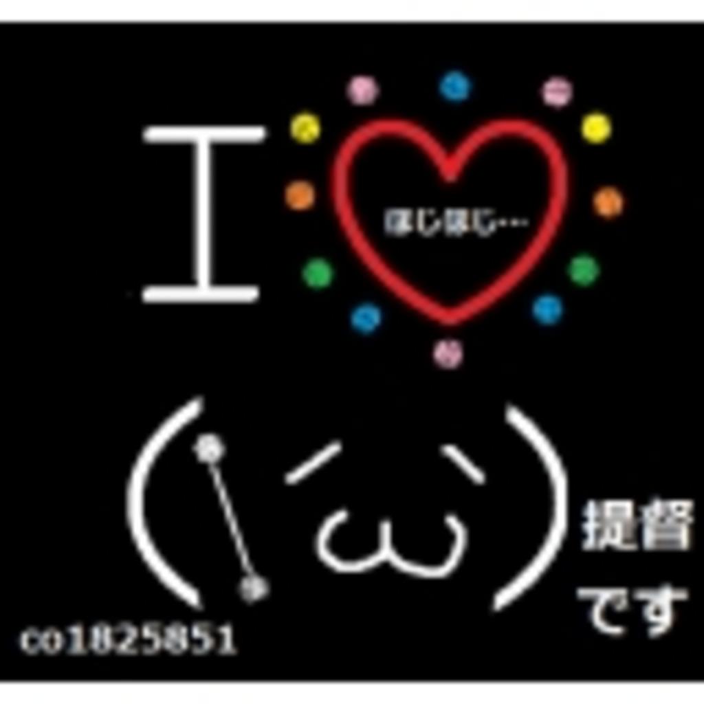 (ヽ´ω`)☆めんぼう★Factory☆(ヽ´ω`)
