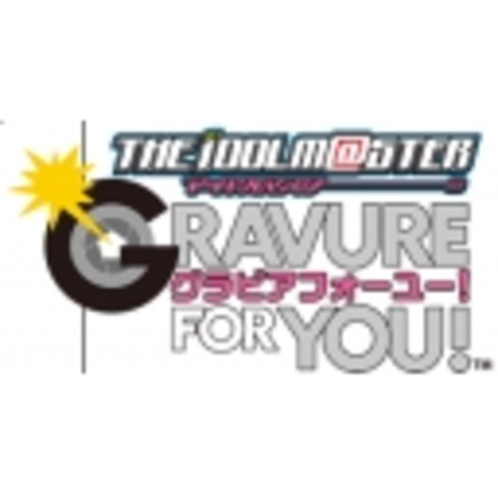 【G4U!】アイドルマスターグラビアフォーユー!