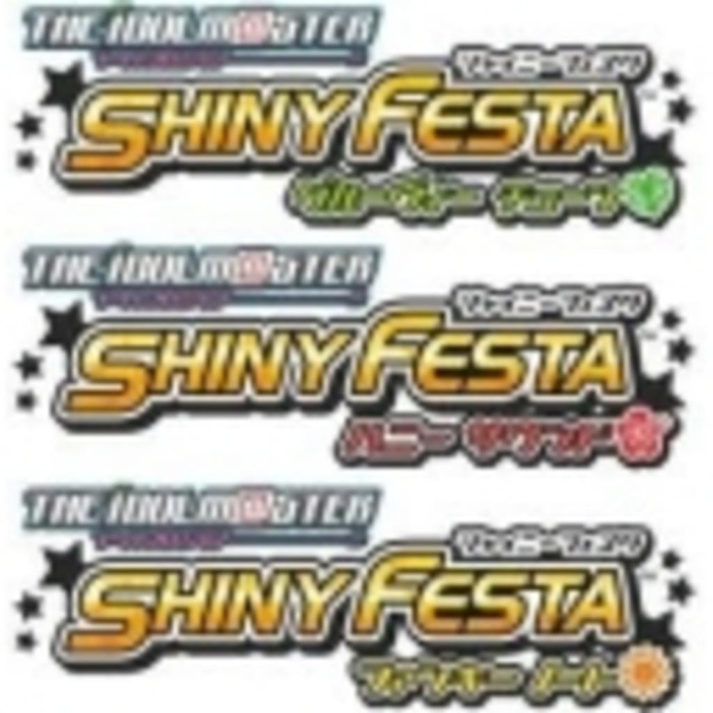 THE IDOLM@STER SHINY FESTA (アイドルマスター シャイニーフェスタ)