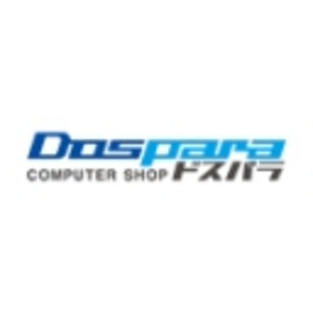 DOSPARAのコミュニティ