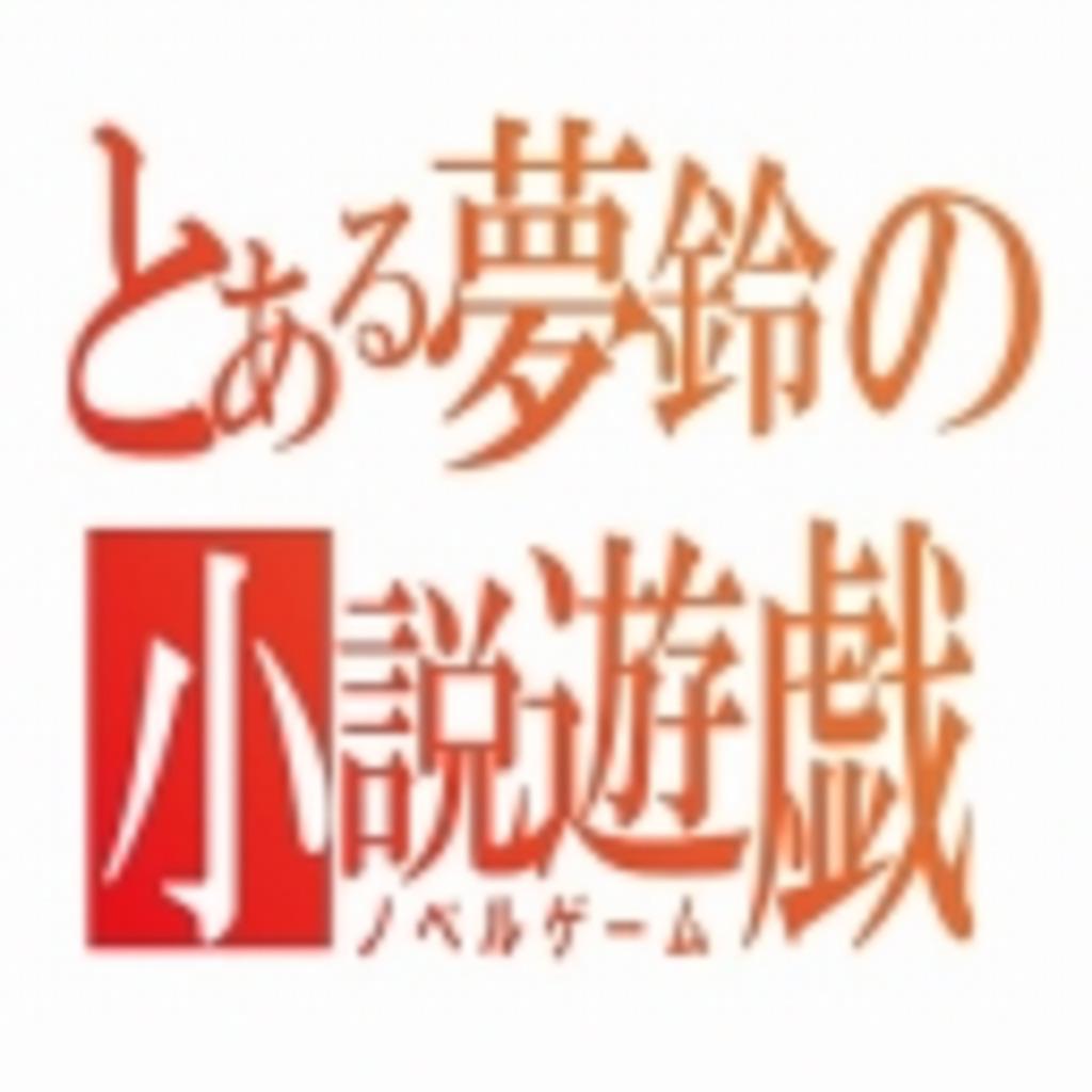 とある夢鈴の小説遊戯(同人サークル『夢鈴』放送コミュ)