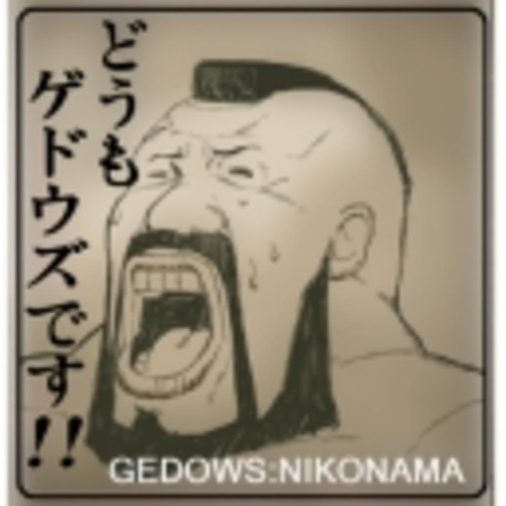 gedows